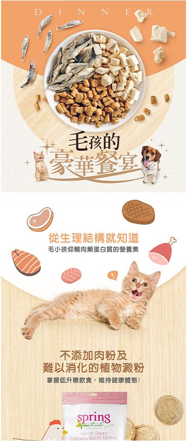 寵物食品說明頁